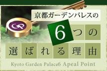 京都ガーデンパレスの選ばれる6つの理由