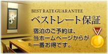 ベストレート保証 ご予約は公式サイトが一番お得