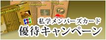 私学メンバーズカード優待キャンペーン
