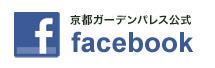 京都ガーデンパレス公式FACEBOOK