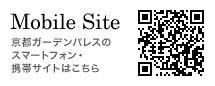 京都ガーデンパレスのスマートフォン・携帯サイトはこちら