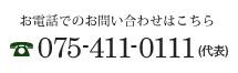 TEL 075-411-0111