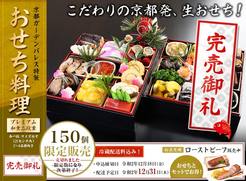 おせち料理|京都ガーデンパレス伝統の多彩な美味を味わう
