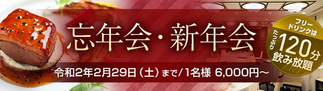 忘年会・新年会プラン