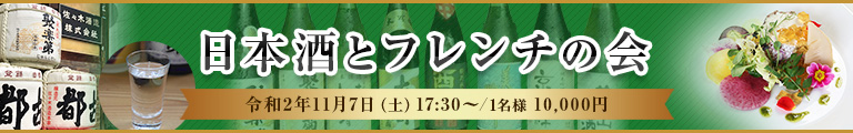 日本酒とフレンチの会