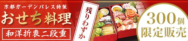 京都ガーデンパレス特製 おせち料理