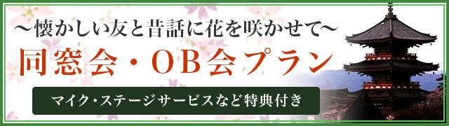 同窓会・OB会プラン