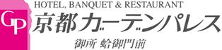 京都ガーデンパレス 京都御所ベストアクセスの京都のホテル