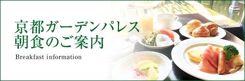 京都ガーデンパレス 朝食のご案内