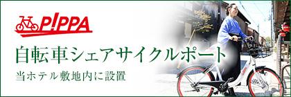 PiPPA 自転車シェアサイクルポート