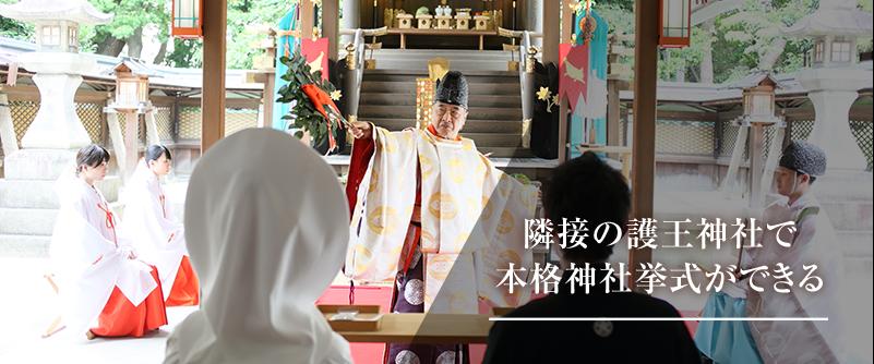 隣接の護王神社で本格神社挙式ができる