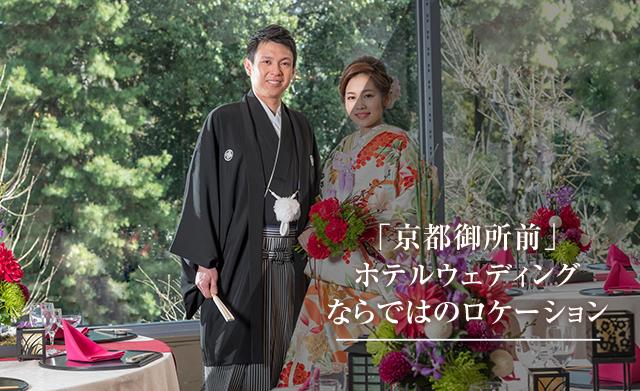 「京都御所前」ホテルウェディングならではのロケーション